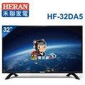 【HERAN禾聯】32型 高畫質液晶顯示器+視訊盒 HF-32DA5(只送不裝)