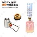 【露營趣】BROWN BEAR DS-200-1 瓦斯轉灌器 + 自動閉氣轉接頭 瓦斯對灌器 卡式瓦斯轉接頭 轉接座 高山瓦斯 卡式瓦斯