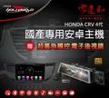 [到府安裝]HONDA CRV 4代 2012-2017年 專用四核導航影音安卓主機贈9.88吋超廣角觸控電子後視鏡