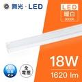 【舞光.LED】商空照明/LED全電壓支架燈/T5/4尺/18W👉實體門市保固👈