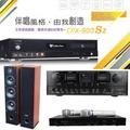 【金嗓 Golden Voice】CPX-900 S2 電腦點歌機+A-320+EWM-P28+EGL-1688F 歡唱套組