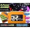 ✚久大電池❚美國A123鋰鐵電池 R-Power電能增強器 12V 外掛式輔助型鋰鐵電池~省油增強馬力~