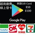 美國 Google Play Gift Card 超商繳費 線上發卡 50 100美金