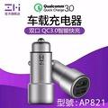 ZMI紫米QC3.0雙孔(車充)車載充電器(AP821)
