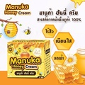 🍯Manuka Honey Cream🐝