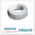鋁塑管 冷熱水管 鋁塑複合管 室內外管 日豐管 開泰管 白色 明管