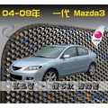 04-09年 一代 Mazda3 鑽石紋-腳踏墊 / Mazda3腳踏墊 馬三踏墊 /台灣製,工廠直營/品質保證