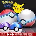 (三色任選) 買1送5 最新款 Pokemon 寶可夢行動電源 12000mAh 神奇寶貝球 精靈球 聖誕交換禮物