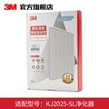 3M空氣淨化器濾網KJ2025-SL進口替換耗材濾芯濾網