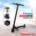 【CARSCAM行車王】F3雙避震碳纖維腳踏式折疊電動滑板車