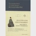 哥倫比亞中國文學史(上下卷)