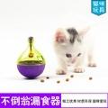 貓咪不倒翁漏食球 喵星人玩具不倒翁球貓玩具貓漏食器抗焦慮_☆優購好SoGood☆
