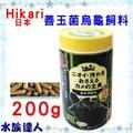 【水族達人】日本Hikari《高夠力 善玉菌烏龜飼料 浮水性 L 200g  20507》長尾龜 班龜 日本製造