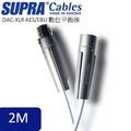 瑞典原裝SUPRA Cables DAC-XLR AES/EBU數位平衡線 2M