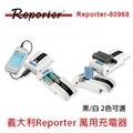 【Reporter】義大利Reporter 萬用充電器80968 /可充3號4號電池 手機 相機電池 支援車充 液晶顯示