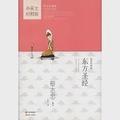 蔡志忠漫畫中國傳統文化經典:東方聖經(中英文對照版)