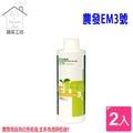 農發EM3號光合成菌250ML(日本原裝進口) 2罐/組