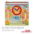 木製貓頭鷹小時鐘教具/認識時間/兒童學習/兒童玩具/教具