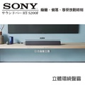 (雙11狂歡節)SONY HT-S200F 索尼 SOUNDBAR 家庭劇院 聲霸 S200F