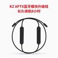 現貨 KZ 藍牙線 PLUS APTX 藍芽線 AS10 c16 pro ZS3 MMCX ZSN CCA C10