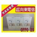 ♡最便宜 向東電信-府中板橋店 全新 OPPO R9 智慧型手機-買空機送光學亮面保貼♡
