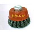 """【超級五金】   扭股碗刷  碗型鋼刷 碗形鋼絲輪 3""""碗型鋼絲輪"""