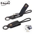 E-books X39 快充QC3.0雙系統充電傳輸鑰匙扣皮革線15cm-黑