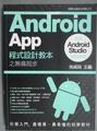 【書寶二手書T1/電腦_ZCW】Android App 程式設計教本之無痛起步:使用 Android Studio開發環境_施威銘_附光碟