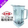配件【小太陽】TM-767調理機 - 專用果杯