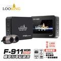 【LOOKING】F911 機車行車記錄器 特仕WIFI版 Gogoro行車紀錄器 HD1080P 前後雙WDR寬動態