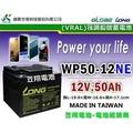 ☼ 苙翔電池 ►臺灣廣隆 LONG WP50-12 12V 50Ah ( REC50-12 TEV12500 ) 老人代步車 設備電池 太陽能電池