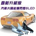 【省錢博士】汽車太陽能爆閃 / 鯊魚鰭 / 防追尾警示燈 / 8LED