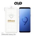 QinD SAMSUNG Galaxy S9+ 金剛隱形膜