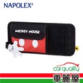 【日本NAPOLEX】米奇遮陽板置物袋(WD286)