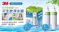 【3M】淨水器DS02-D (1主機+1濾心)