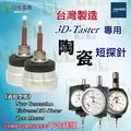 【彰化/中部冠陸】德國 Haimer 3D-TASTER 尋邊器 黑錶頭 專用《陶瓷頭 短探針》 正MIT 台灣製 短針