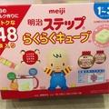 日本明治1~3歲 48入即溶奶粉塊