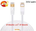 Cat7 Ethernet Cable 30FT White, Intelart Cat-7 Flat RJ45 Computer Internet Lan Network Ethernet Patch Cable Cord - 30Feet
