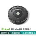 皇家數位通訊 iRobot Roomba 637吸塵掃地機器人 除塵 ~【公司貨】