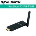 REALSHOW 5G 真享秀 手機影音棒