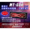 【萬池王 電池專賣】MT-600 12V & 6V 雙模式 汽機車電池充電器 免拆電池 全自動脈衝式充電器