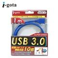 i-gota USB 3.0電腦傳輸線 A公-MICROB10P 1米 深藍【三井3C】