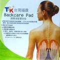 [杰樂]🎊正品現貨免運🎊多國序號專利 台灣福康 護腰減壓雙背墊 護腰墊 護腰