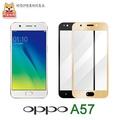 【阿柴好物】OPPO A57(滿版玻璃保護貼)