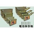 【 E Fly 】鋰電池 防爆箱 保護箱 (防爆,防水,防火,密封) 安全箱 鐵箱 電池收納箱 2號箱
