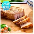 千御國際 蔗香三層肉450g 冷凍配送 [TW41103] 蔗雞王