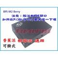 TW5266 / 香蕉派 Banana Pi M2 Berry 外殼 鋁合金外殼 可掛式外殼 (樹莓派 Pi3也可以用)