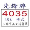 【1768購物網】先鋒牌4035–橫式 - 三聯中英文送貨單(附號碼) 20本/包(50組)