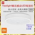 小米吸頂燈Yeelight皓石感應LED吸頂燈mini智感應燈節能圓燈