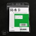 《DA量販店》10張  直式 車票卡套/悠遊卡套/識別證件套/信用卡套 (59-1334)